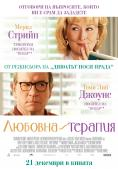 ������� �������, Hope Springs - �����, ��������, ������ - Cinefish.bg