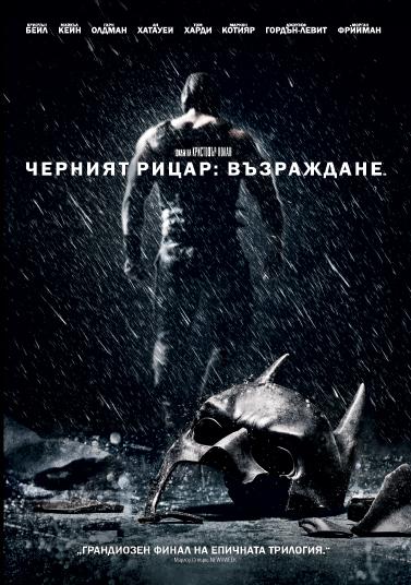 The Dark Knight Rises / Черният рицар: Възраждане (2012)