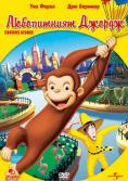 ����������� ������, Curious George - �����, ��������, ������ - Cinefish.bg