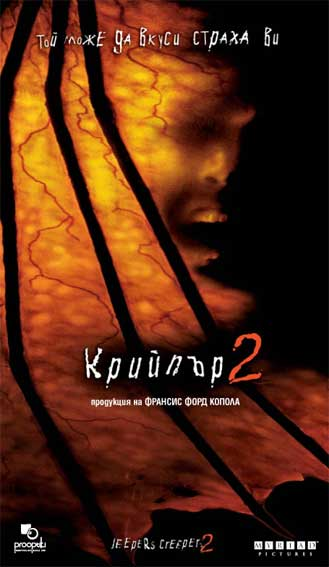 JEEPERS CREEPERS 2 / КРИЙПЪР 2 (2003)