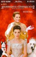 ���������� �� ���������� 2: ������� ��������, Princess Diaries 2: The Royal Engagement - �����, ��������, ������ - Cinefish.bg