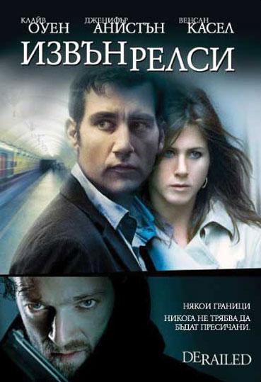 Derailed / Извън релси (2005)