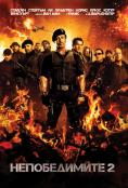 ������������ 2, The Expendables 2 - �����, ��������, ������ - Cinefish.bg