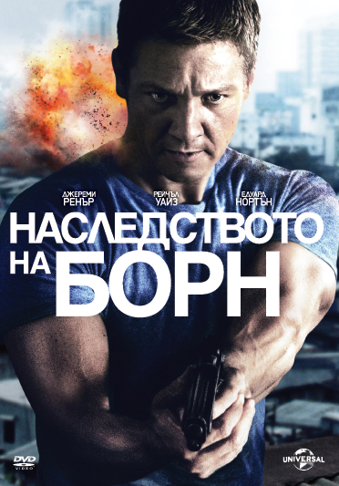 Наследството на Борн / The Bourne Legacy (2012)