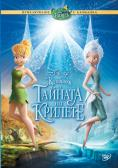�������� � ������� �� �������, Tinker Bell: Secret of the Wings - �����, ��������, ������ - Cinefish.bg