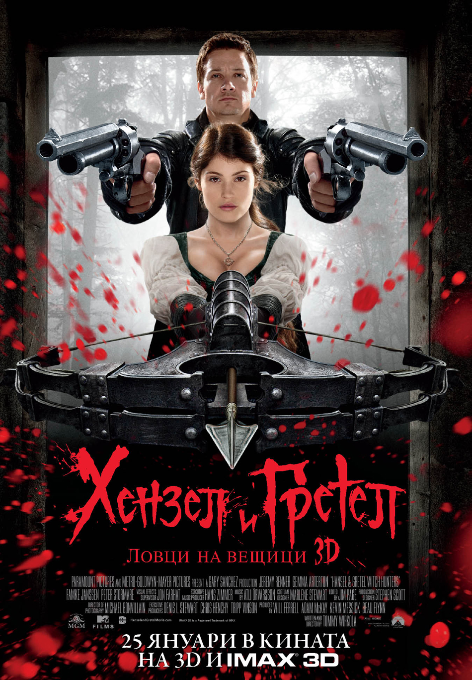 Hansel and Gretel: Witch Hunters / Хензел и Гретел: Ловци на вещици