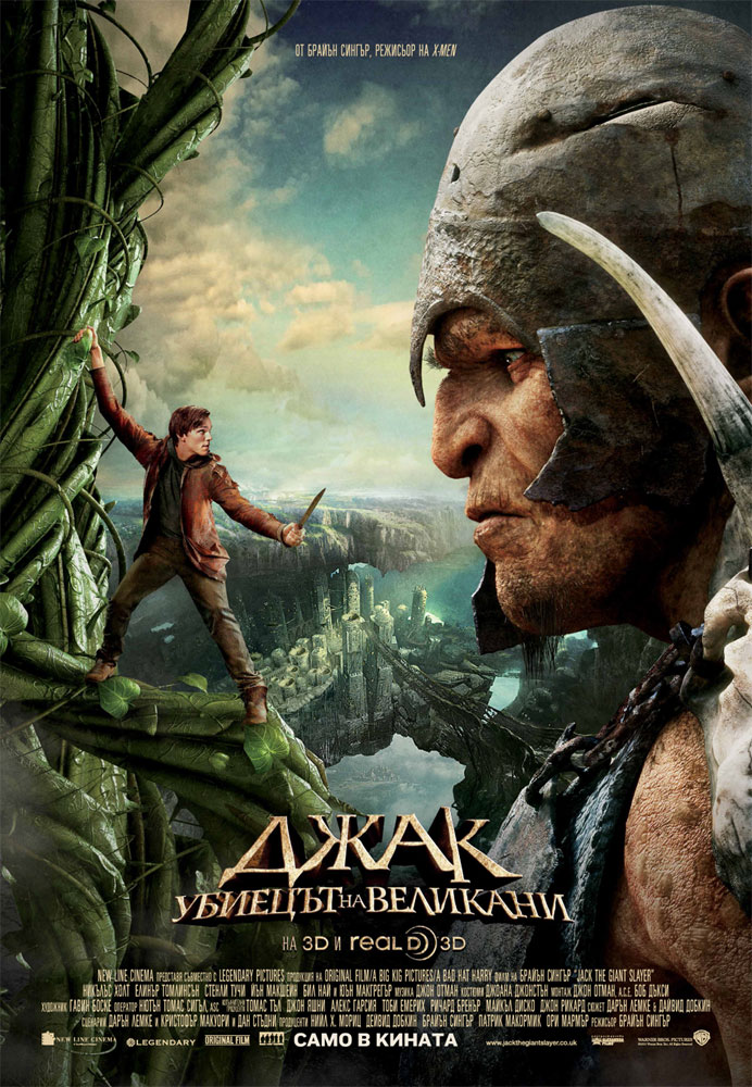 Jack the Giant Killer / Джак, убиецът на великани (2013)