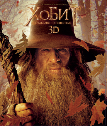 The Hobbit: An Unexpected Journey / Хобит: Неочаквано пътешествие (2012)