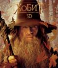 �����: ���������� �����������, The Hobbit: An Unexpected Journey - �����, ��������, ������ - Cinefish.bg