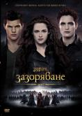 �����: ���������� - ���� 2, The Twilight Saga: Breaking Dawn - Part 2 - �����, ��������, ������ - Cinefish.bg