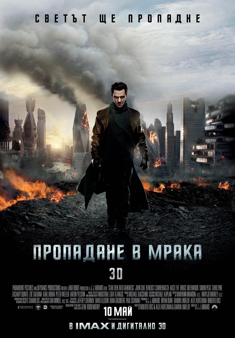 Пропадане в мрака / Star Trek Into Darkness (2013)