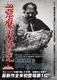 �������� ����� 3, The Texas Chainsaw Massacre 3D - �����, ��������, ������ - Cinefish.bg