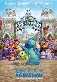 ����������� �� ��������, Monsters University - �����, ��������, ������ - Cinefish.bg
