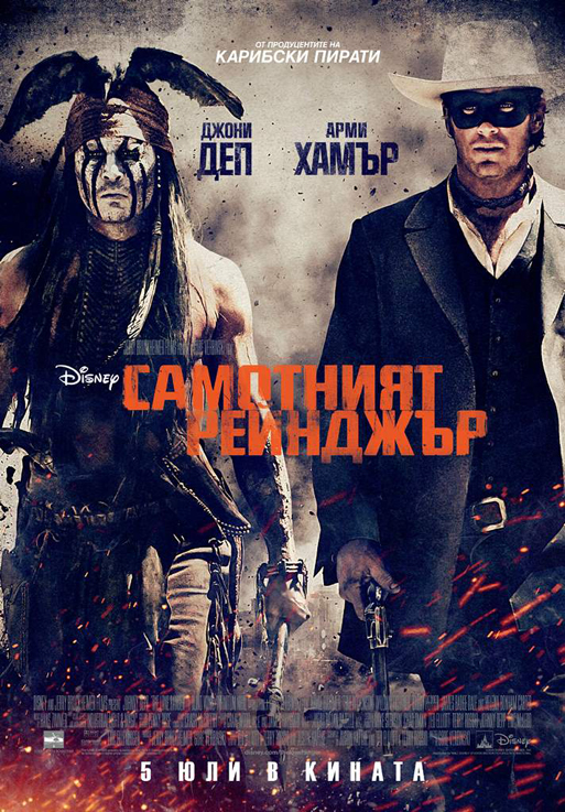Самотният рейнджър / The Lone Ranger (2013)