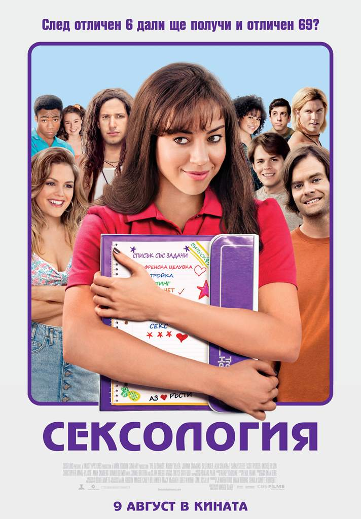The To Do List / Сексология (2013)