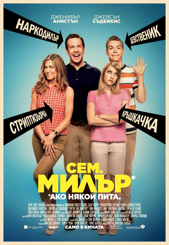We're the Millers / Сем. Милър 2013