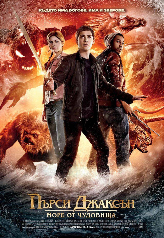 Percy Jackson: Sea of Monsters / Пърси Джаксън и Боговете на Олимп: Морето на чудовищата (2013)