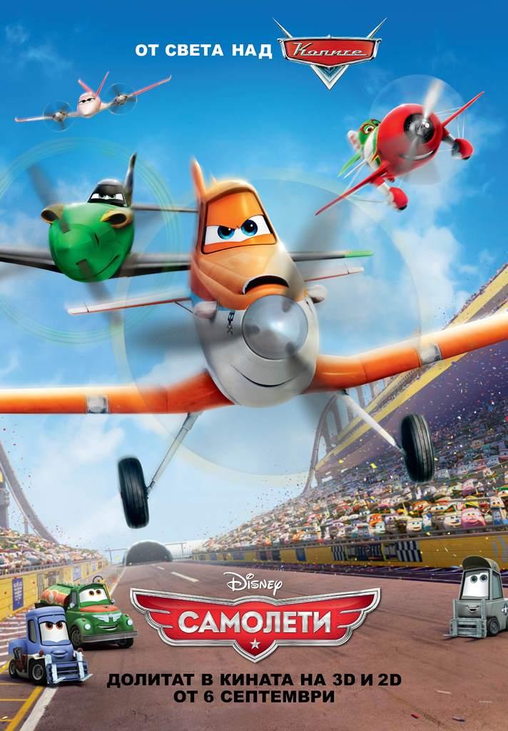 Planes / Самолети (2013)