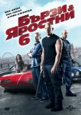 ����� � ������� 6, The Fast and the Furious 6 - �����, ��������, ������ - Cinefish.bg
