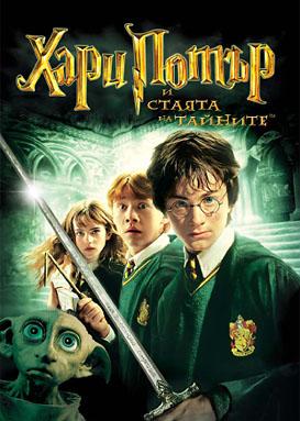 Хари Потър и стаята на тайните / Harry Potter and the Chamber of Secrets (2002) Бг аудио
