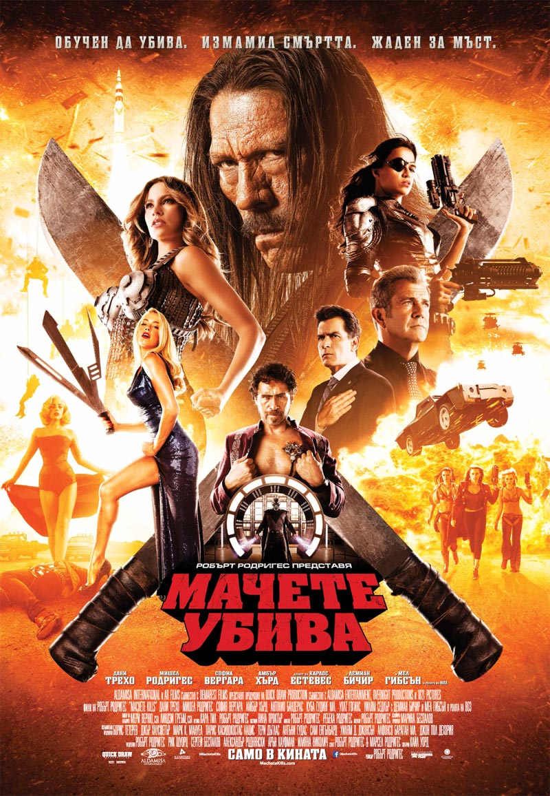 Machete Kills / Мачете убива (2013)