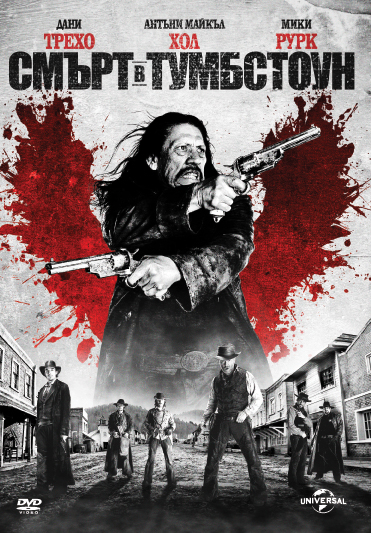 Dead in Tombstone / Смърт в Тумбстоун (2013)