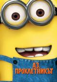 ��, ������������, Despicable Me - �����, ��������, ������ - Cinefish.bg