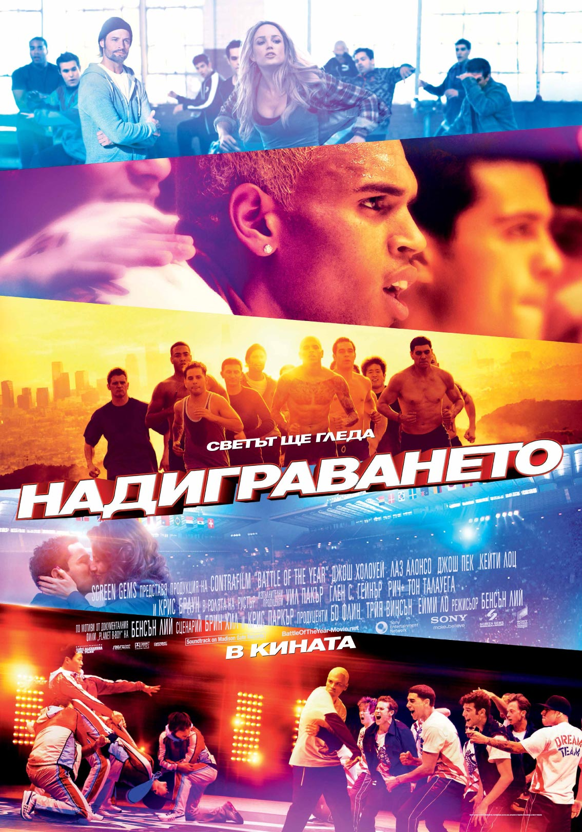 Battle of the Year: The Dream Team / Надиграването (2013)