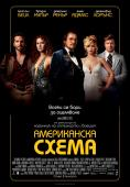 ����������� �����, American Hustle - �����, ��������, ������ - Cinefish.bg