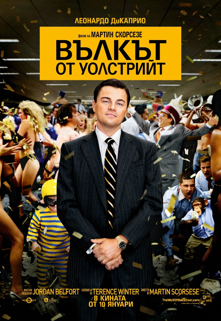 The Wolf of Wall Street / Вълкът от Уолстрийт (2013)