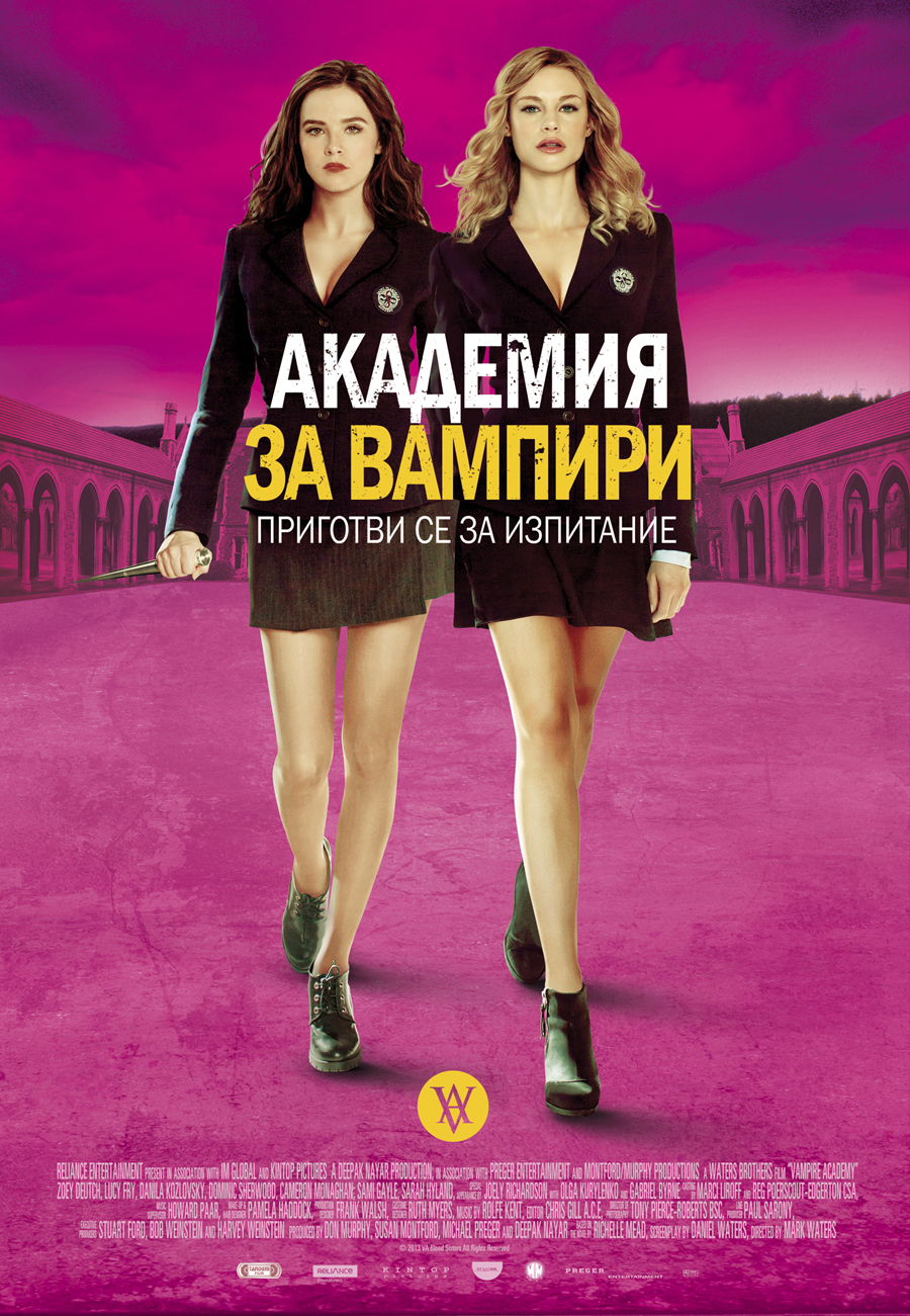 Vampire Academy: Blood Sisters / Академия за вампири (2014)