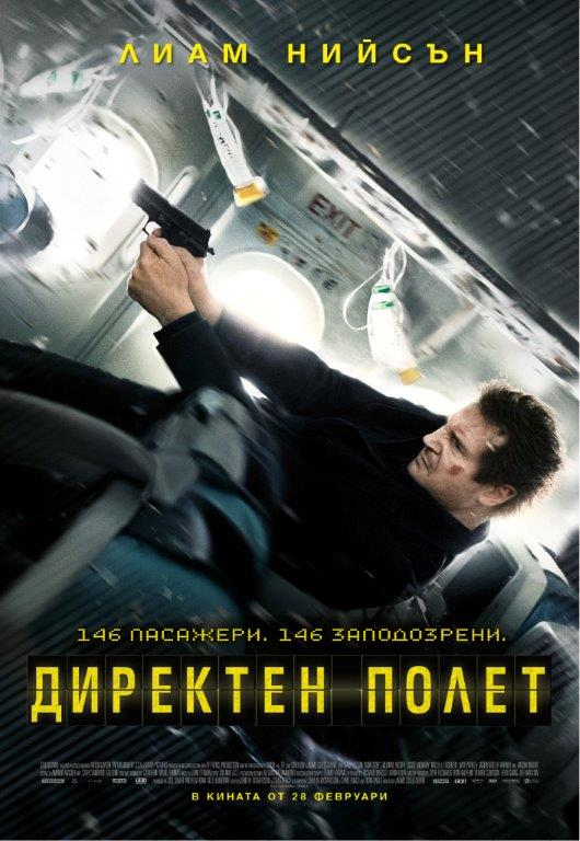 Non-Stop / Директен полет (2014)
