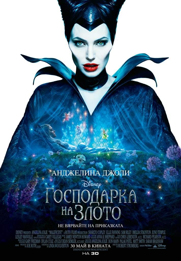 Maleficent / Господарка на злото (2014)