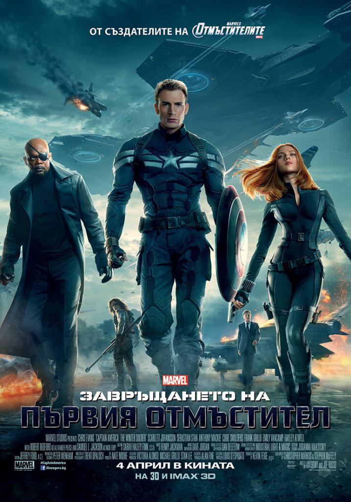 Captain America: The Winter Soldier/Завръщането на първия отмъстител (2014)