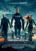 ����������� �� ������ ����������, Captain America: The Winter Soldier - �����, ��������, ������ - Cinefish.bg