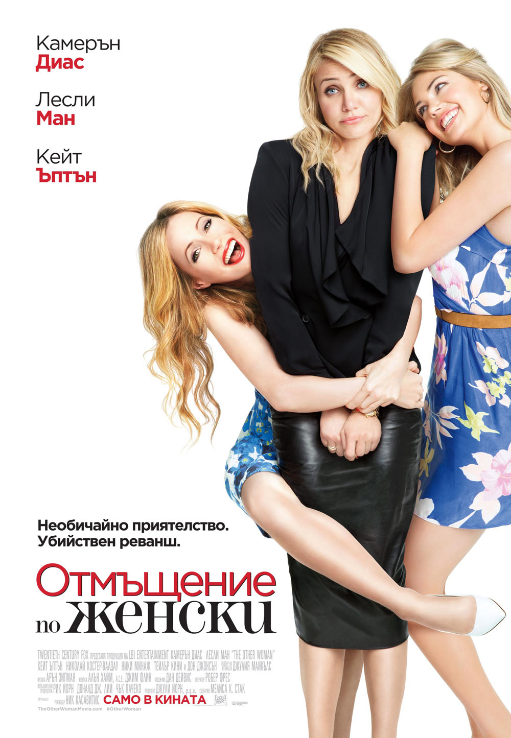 The Other Woman / Отмъщение по женски (2014)