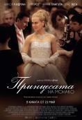 Grace of Monaco / Принцесата на Монако (2014)