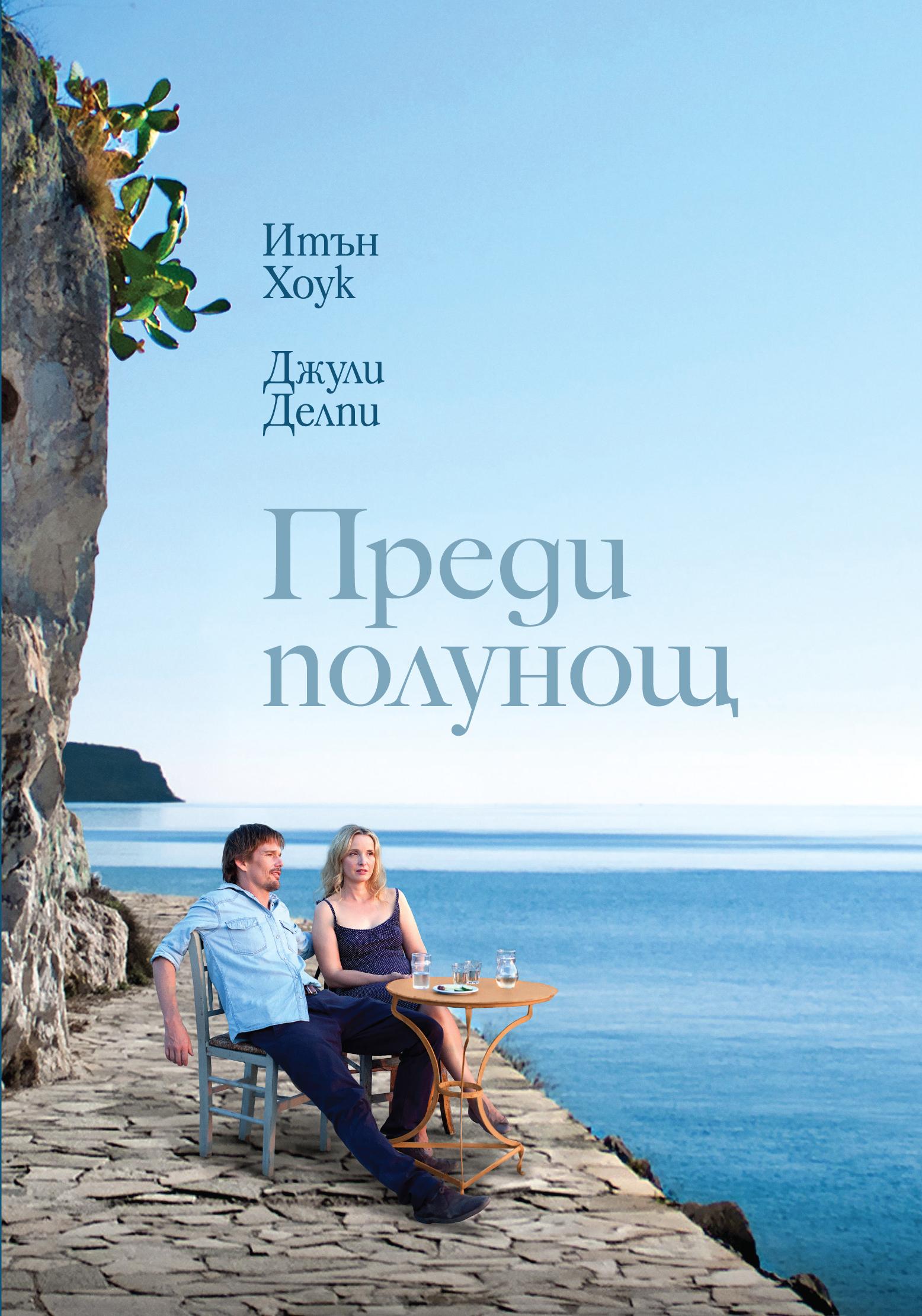 Before Midnight / Преди полунощ (2013)
