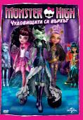 Monster High: ���������� �� ������, MH: Ghouls Rule