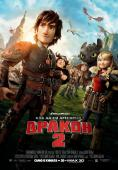 ��� �� �� �������� ������ 2 4DX, How to Train Your Dragon 2 4DX