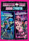 Monster High: ���� �� ������� ����������?, Monster High: Why Do Ghouls Fall in Love?