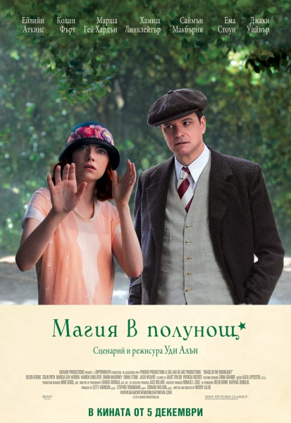 Magic in the Moonlight / Магия в полунощ (2014)