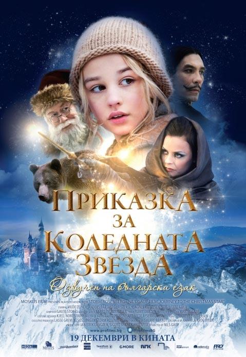 Reisen til julestjernen / Journey to the Christmas Star / Пътешествие към коледната звезда (2012)