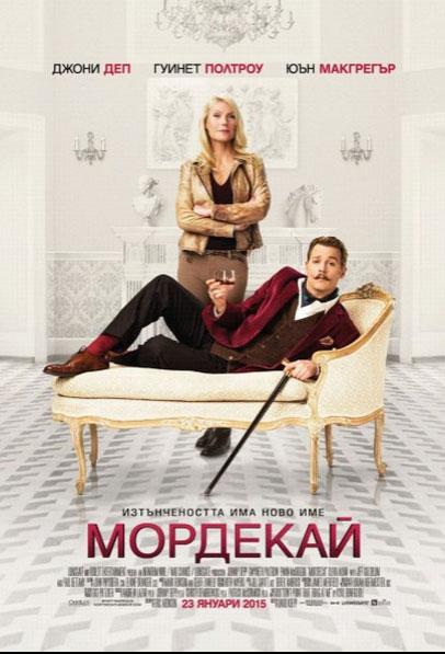 Mortdecai / Мордекай (2015)