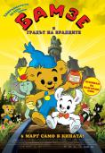 ����� � ������ �� ��������, Bamse and the city of thiefs