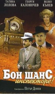 Bon shanse inspektore / Бон шанс инспекторе (1983)