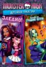 Monster High: ������ ������ - Monster High: Clawesome Double Feature