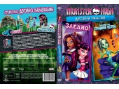Monster High: ������ ������