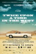 Имало едно време един уестърн, Twice Upon a Time in the West