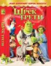 ���� ����� - Shrek The Third